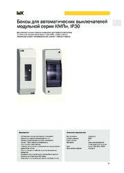 Боксы для автоматических выключателей модульной серии КМПн, IP30