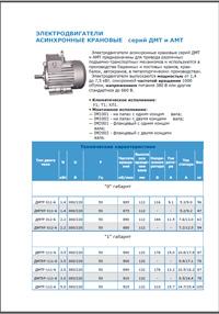 Двигатели серий ДМТ и АМТ