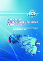 Двигатели серий МТ, 4МТ