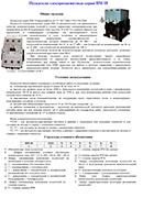 ПМ 18