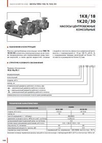 Насосы центробежные консольные 1К8/18, 1К20/30