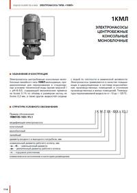 Электронасосы центробежные консольные моноблочные 1КМЛ