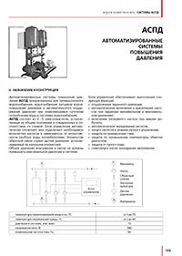 Автоматизированные системы повышения давления АСПД
