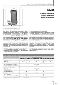 Электронасосы центробежные моноблочные ЦМФ