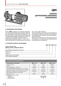 Насосы центробежно-вихревые консольные ЦВК