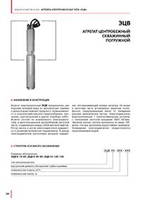 Агрегат центробежный скважинный погружной ЭЦВ