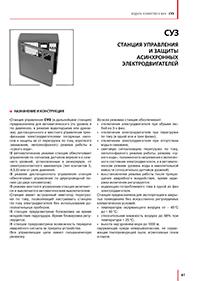 Станция управления и защиты асинхронных электродвигателей СУЗ