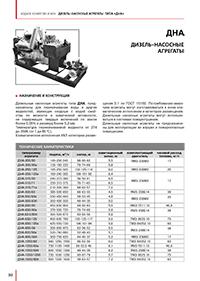 Дизель-насосные агрегаты ДНА
