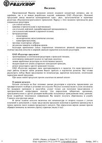 О каталоге цилиндрических и червячных редукторов