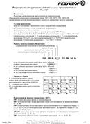 Редукторы цилиндрические горизонтальные трехступенчатые. Тип 1Ц3У