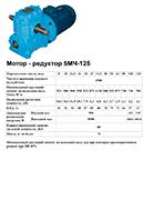 5МЧ-125