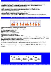 Мотор-редукторы червячные одноступенчатые универсальные