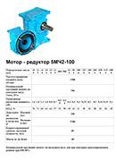 5МЧ2-100
