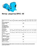 5МЧ2 - 80