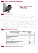 СТД-300