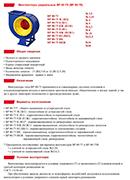 ВР 80-75 (ВР 80-76)