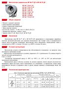 ВР 86-77 ДУ и ВР 80-70 ДУ